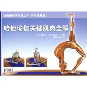 9787806859308: key muscles of hatha yoga the whole solution - Yoga Anatomy scientific interpretation of the classic volume I(Chinese Edition)