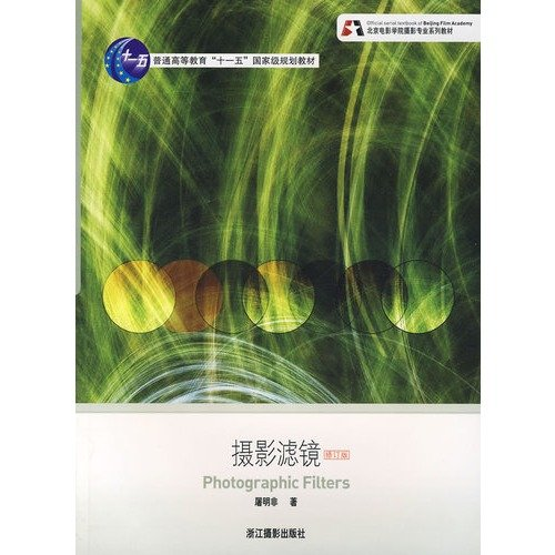Photographic filters ( revised edition )(Chinese Edition): TU MING FEI