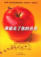 9787806883105: Who stole your nutrition(Chinese Edition)