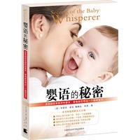 9787806886809: Secrets of the Baby Whisperer - American Super Nursery Tracy Hogg. Hogg teaches you how to bring up a smart baby. (Chinese Edition)