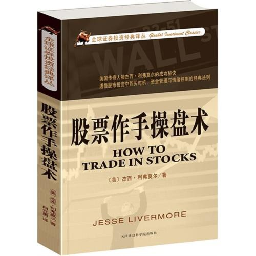 9787806887240: How to Trade in Stocks (Chinese Edition)
