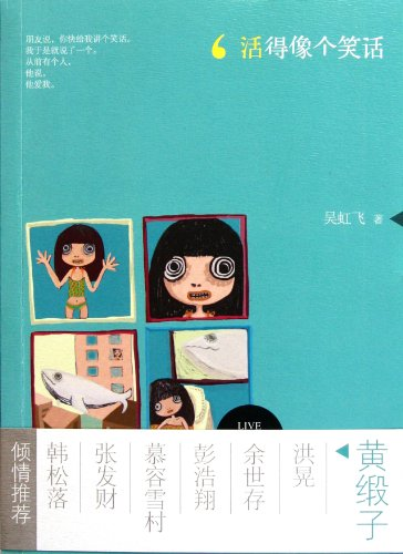 9787806887295: Live Like a Joke (Chinese Edition)