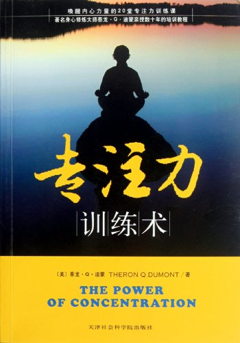 9787806887561: The Power of Concentration (Chinese Edition)