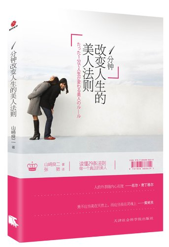 One minute life-changing beauty rule(Chinese Edition): SHAN QI LIANG ER