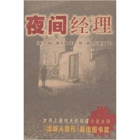 9787806894378: Night Manager(Chinese Edition)