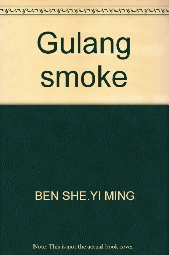 Gulang smoke(Chinese Edition): BEN SHE.YI MING