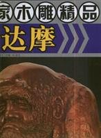 9787806913765: famous wood carving: traditional characters Bodhidharma (Paperback)