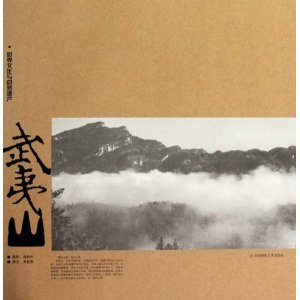 World Cultural and Natural Heritage: Mount Wuyi(Chinese Edition): QU LI MING
