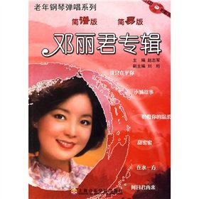 9787806925126: Collection of Deng Lijun-Simple Edition-With CD (Chinese Edition)