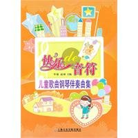 9787806925393: Happy note - children's songs with piano accompaniment album(Chinese Edition)
