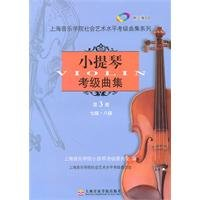 Grading violin album (with CD Chapter 3 7 \ 8 ) Shanghai Conservatory of Music violin Grading(...
