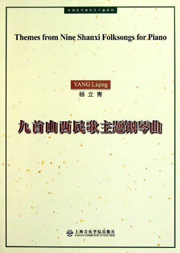 9787806926772: Piano Music of Nine Shanxi Folk Songs (Chinese Edition)