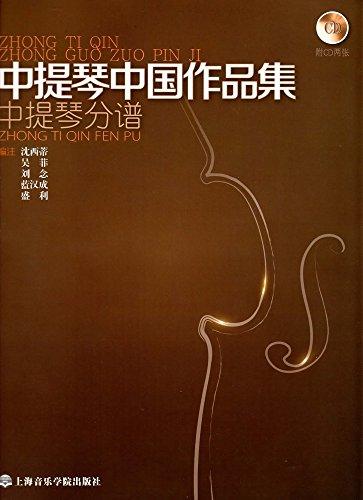 9787806927243: Viola Portfolio: viola sub-the spectrum piano accompaniment spectrum (Set of 2) (2) attached CD-ROM(Chinese Edition)