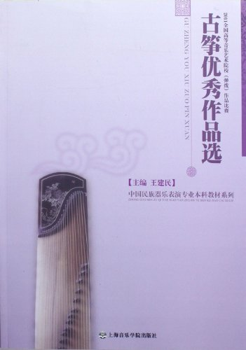 9787806927373: Selected Works of Guzheng (National Plucking Work Contest of Higher Music Schools 2011) (Chinese Edition)