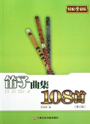 The dizi album 108 - Easy Music -(Chinese Edition): CHEN YONG QIU