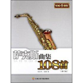 Easy music: saxophone album 108 (Revised Edition)(Chinese Edition): BEN SHE
