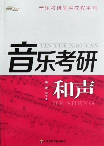 9787806927915: Harmony (Chinese Edition)