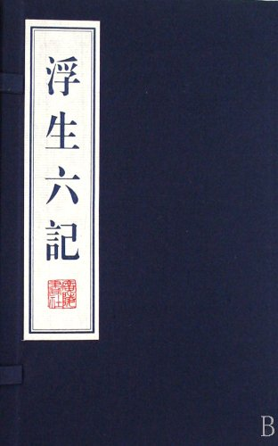 9787806941690: Six Chapters of A Floating Life (Chinese Edition)