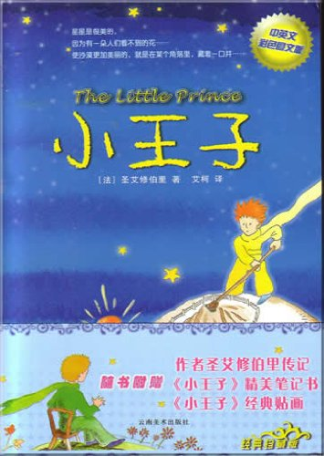 9787806952726: The little prince(Chinese Edition)