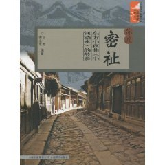 9787806959619: Midu close the well-being: Oriental Serenade Rippling Brook hometown (paperback)