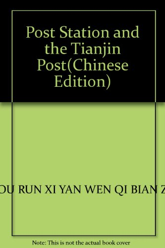 Post Station and the Tianjin Post(Chinese Edition): CHOU RUN XI YAN WEN QI BIAN ZHU