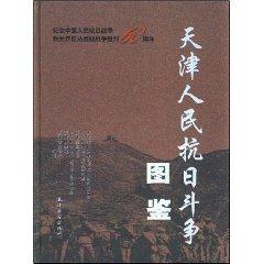 Tianjin People Field Guide to the struggle: TIAN JIN SHI