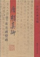 9787806963098: Tang-Dynasty yan zhen qing dong fang hua zan bei