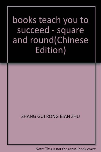 books teach you to succeed - square and round(Chinese Edition): ZHANG GUI RONG BIAN ZHU