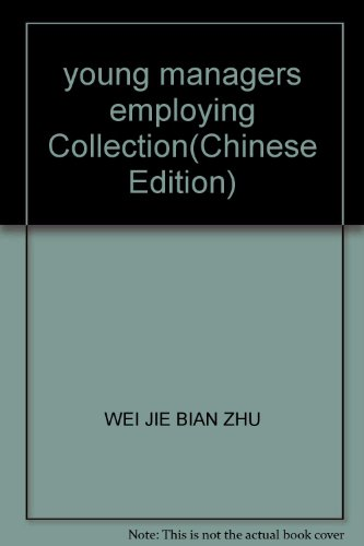 young managers employing Collection(Chinese Edition): WEI JIE BIAN ZHU