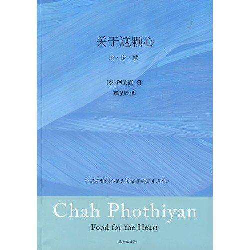 on this heart [Paperback]: A JIANG CHA ?BO TI YANG