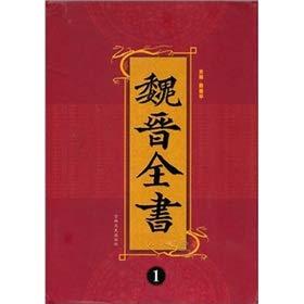 9787807023562: Wei book (Volume 3)