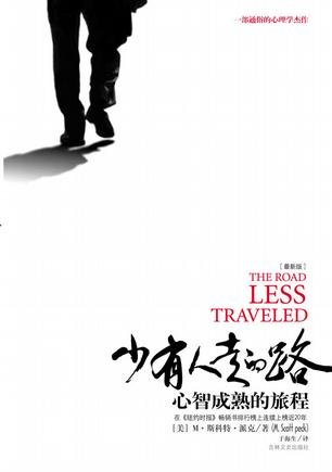 9787807023777: road less traveled (1-3 Collection)(Chinese Edition)