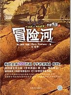 Books 9787807024477 Genuine hand ax Boys 2: The Adventure River(Chinese Edition): BO SEN