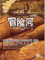 Books 9787807024477 Genuine hand ax Boys 2: The Adventure River(Chinese Edition): BO SEN