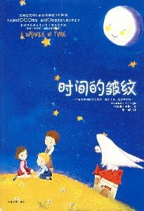 9787807025276: Wrinkle in Time (Madeleine L'Engle's Time Quintet) (Chinese Edition)