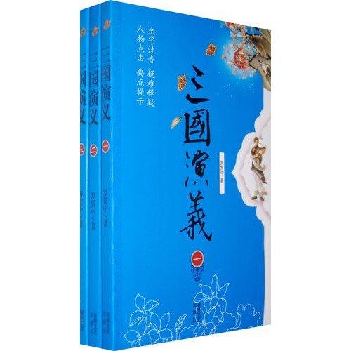 9787807025801: Three Kingdoms (all 3) (Paperback)