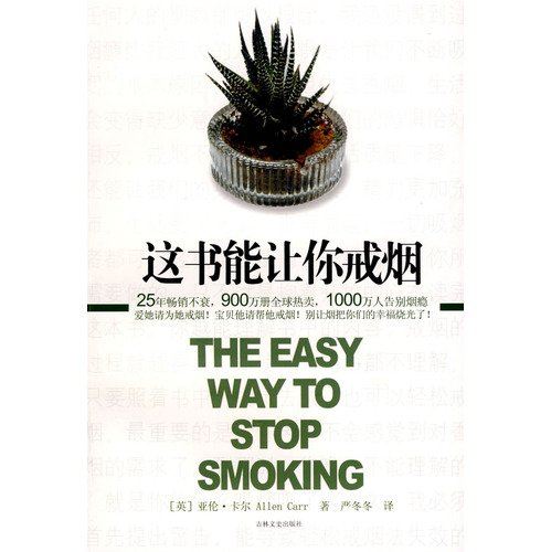 Genuine Books 9787807027577 This book allows you to quit smoking(Chinese Edition): YA LUN KA ER (...
