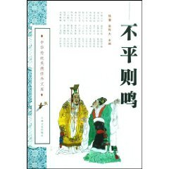 9787807028086: Outcry Against Injustice [Paperback](Chinese Edition)
