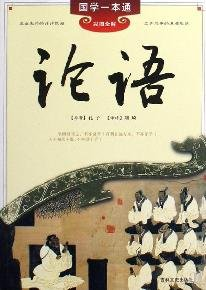 9787807029229: The Analects of Confucius (color full solution) (Paperback)