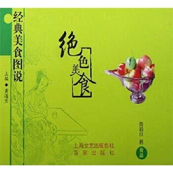 Stunning cuisine(Chinese Edition): ZUO ZHE
