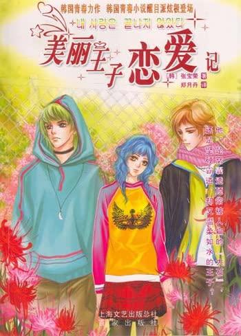 New Genuine ] beautiful love note Zhangbao: ZHANG BAO RONG