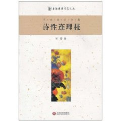 Genuine poetry deals with branches (bjk)(Chinese Edition): WANG YUN ZHU