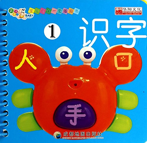 Baby's first set of circle book: Literacy: BIAN XIE ZU