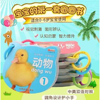 Baby's first set of circle book: Vegetables(Chinese: BIAN XIE ZU