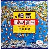 9787807049654: Magic Maze Map: China & the World(Chinese Edition)