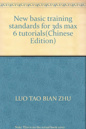 9787807050667: New basic training standards for 3ds max 6 tutorials