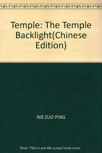 Temple: The Temple Backlight(Chinese Edition): NIE ZUO PING