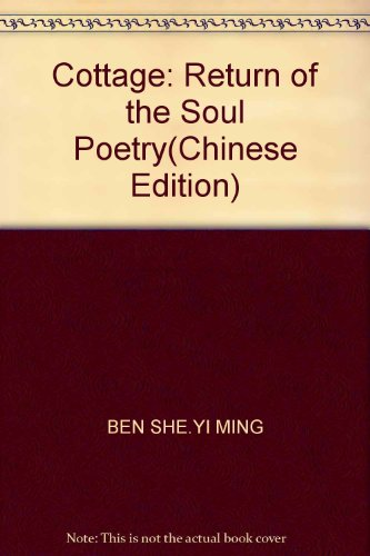Cottage: Return of the Soul Poetry(Chinese Edition): BEN SHE.YI MING