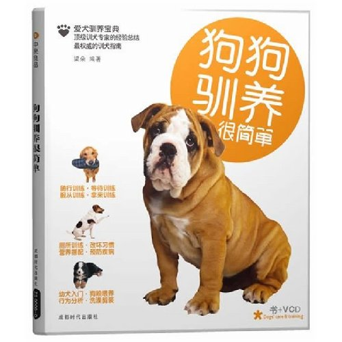 dog domestication is simple(Chinese Edition): Chengdu Times Press