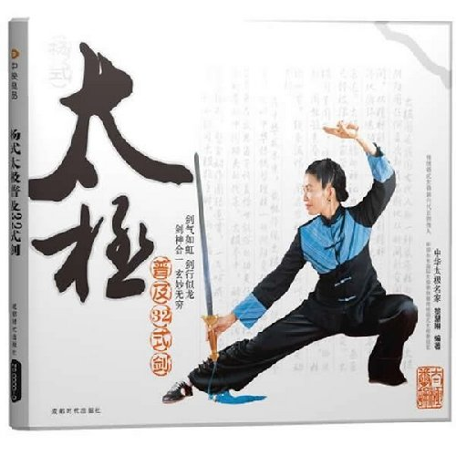 9787807055778: Yang-style Tai Chi Sword 32 popular (with CD)(Chinese Edition)